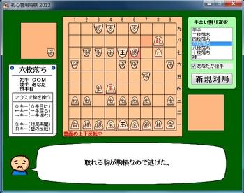 初心者用将棋.jpg